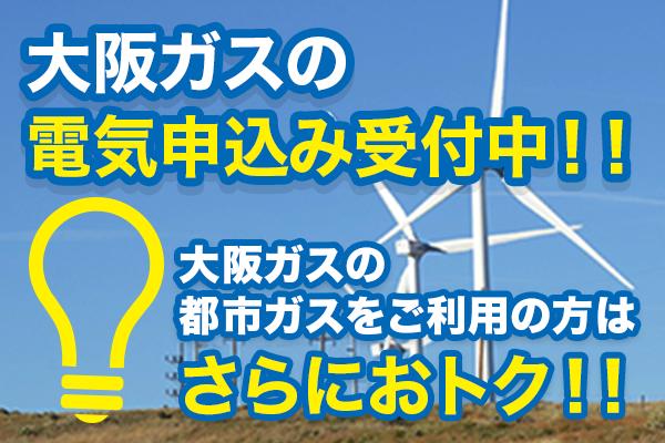 大阪ガス電気お申し込み