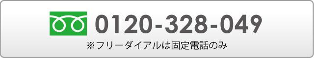 0120328049