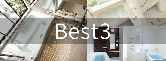 2014年下半期 人気のお風呂 システムバス売れ筋 Best3